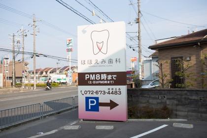 ほほえみ歯科 駐車場