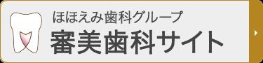 ほほえみ歯科グループ審美歯科サイト