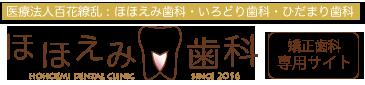 高槻市の信頼できる歯ならび治療・矯正歯科をお探しなら、保健センター近くと摂津富田近くのほほえみ歯科グループへ